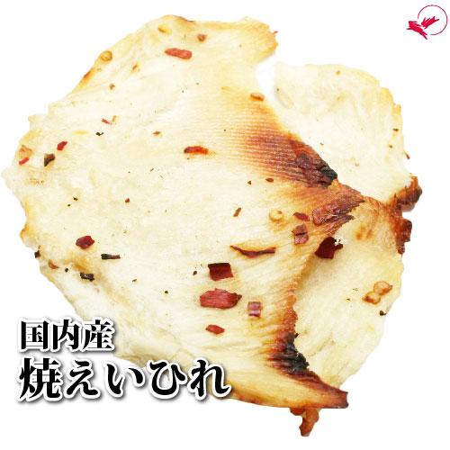 本物◆ 受注生産品 唐辛子がまぶしてあるから少しピリッとしておつまみに最適です 懐かしい味わいに止まらなくなること間違いなし 焼えいひれ 35g