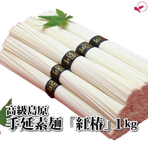 卓抜 細く白く輝くこの上ない美味しさ 売り込み 送料無料 島原手延素麺 smtb-MS 1kg 紅椿