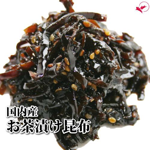 ご飯にのせてお茶漬けにすると絶品 お茶漬昆布 高い素材 90g お得セット