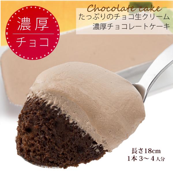 抜群の満足感 しっとりチョコレートケーキたっぷりのチョコ生クリームと濃厚チョコレートケーキが絶妙なバランスです 低価格 チョコ好きさんにもご満足いただけます 着後レビューで 送料無料 アマリア生ショコラ1本 長さ18cm スイーツ 濃厚チョコ ギフトお取り寄せ 約3人分