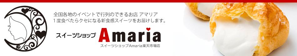 スイーツショップAmaria:お菓子の本場 神戸に本社を置き、尼崎工場で製造しているAmariaです。