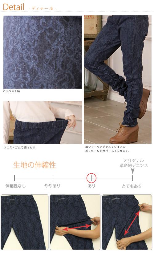 M-large size Womens pants ♦ Arabesque pattern stretch 10 minutes length ruched denim skirt, legs ♦ pants large DENIME M L LL 3 l 4 l 11, 13, 15, 17, [[633663]]