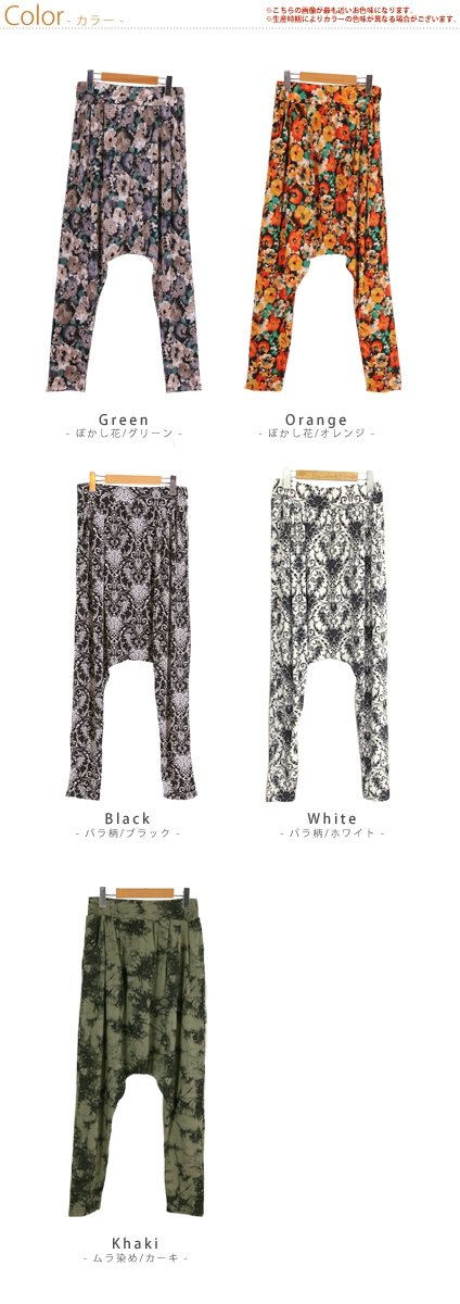 * M-large size ladies women's harem pants ♦ enjoy grown-up women's harem pants in rose-patterned, uneven dye pattern chiffon ♦ Marilyn original PANTS free M L LL 3 l 11, 13, 15, [[No.1615]] * * [[No.1607]]