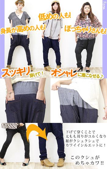 M-large size Womens pants ♦ women's harem pants style denim women's harem pants this shape is too cute! 着痩se in the unrivalled! ♦ large original chiffon DENIME M L LL 3 l 11 no. 13, no. 15, K4 [[No.847]] * * [[K4847]]