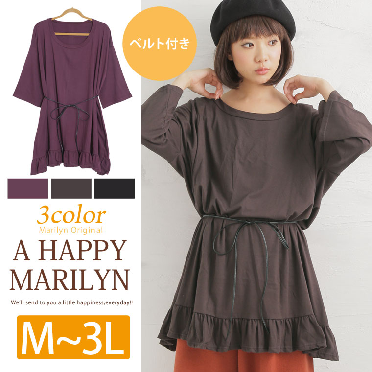 M-large size Womens tunic ■ hem frill Dolman style seven minutes sleeve one piece tunic ■ Marilyn original one piece dress-Su one-piece TUNIC 7-sleeves free M L LL 3 l 4 l 11, 13, 15, 17, wearing skinny []