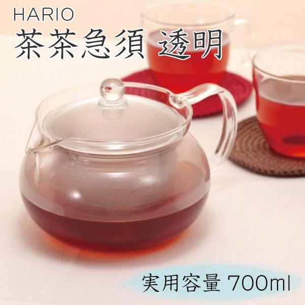 冷茶はもちろん熱いお茶も使える 激安特価品 日本製耐熱ガラス 急須 ガラス急須 700ml ハリオ 茶茶急須 丸 CHJMN-70T HARIO hario ティーポット 日本製 ティポット お茶ポット かわいい きゅうす 茶器 お茶 国産 新作製品 世界最高品質人気 ふた ハリオ急須 おしゃれ 透明