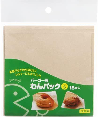 手作り 激安通販ショッピング 簡単 SALENEW大人気! 便利 楽しい ランチ お弁当 ピクニック 定番 バーガー袋 わんパックSサイズ 15枚入 00809 ゼンミ