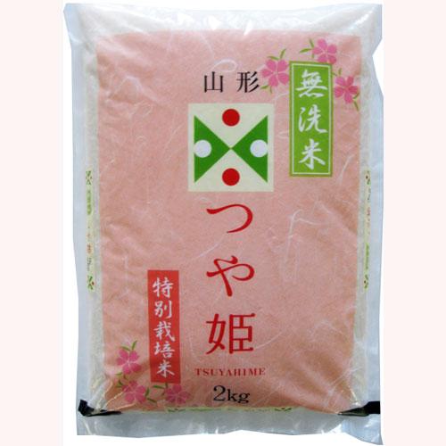割引 わが国の美味しいお米のルーツとなる 亀ノ尾 買い物 その正統の系譜から誕生した新ブランド米 令和2年産 庄内産つや姫 2kg 無洗米