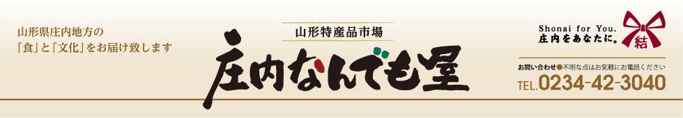 庄内なんでも屋:山形県庄内地方の『食』と『文化』をお届け致します