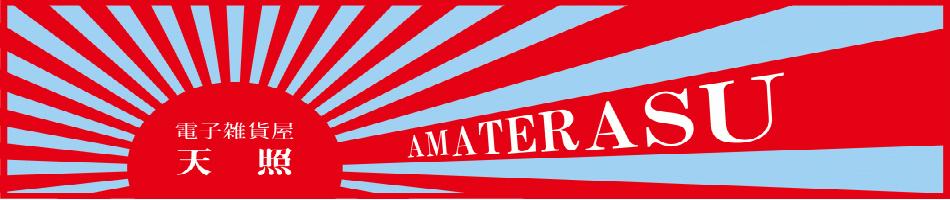 雑貨屋 AMATERASU:ファッション雑貨や小物、限定ZIPPOを取り扱うショップです。