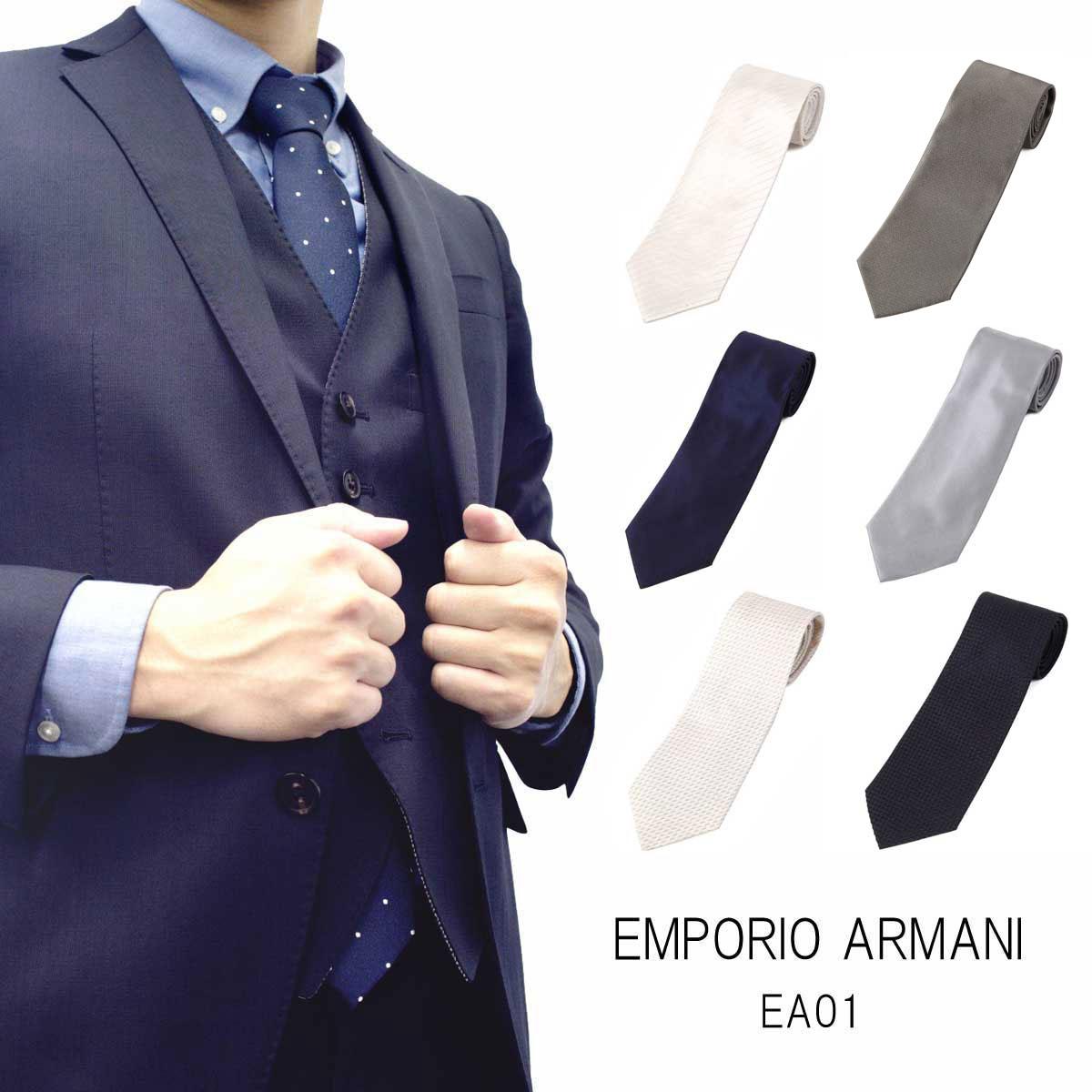 【セール中】【送料無料】【新品】EMPORIO ARMANI エンポリオ アルマーニ ネクタイ メンズ ビジネス カジュアル プレゼント EA01