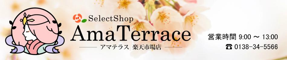 SelectShop AmaTerrace 楽天市場店:Select Shop AmaTerrace 安心で納得の価格での商品ご提供します
