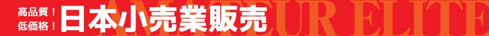 日本小売業販売:アメリカ直輸入品を扱っております
