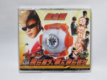 Kishidan Kamen Rider ghost theme song CD