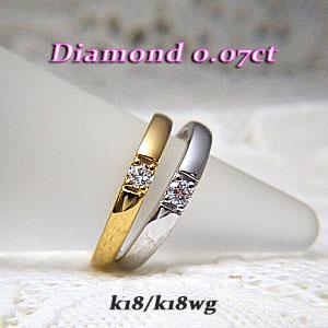 ダイヤ リング 一粒ジュエリー ダイヤ0.07ct ゴールド k18wg yg レディース 指輪 記念日 最安値に挑戦