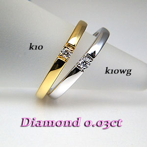 ダイヤ リング 一粒ジュエリー ダイヤ0.03ct ゴールド k10wg yg レディース 指輪 記念日 最安値に挑戦