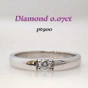 ダイヤ リング 一粒ジュエリー ダイヤ0.07ct レディース プラチナ900 指輪 記念日 最安値に挑戦