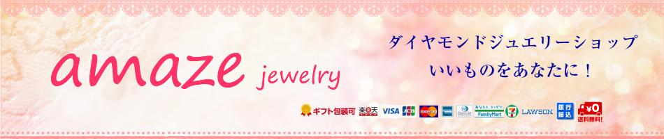amaze jewelry:ダイヤモンドと金・プラチナを使用した低価格で高品質ジュエリーショップ!