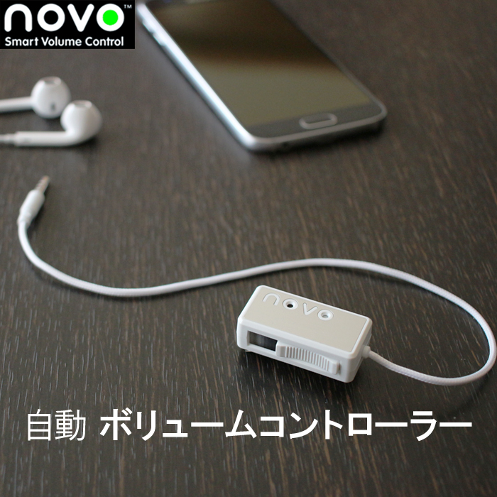 In a limited quantity! In the automatic Volume Control such as apparatus  novo (ノボ) smartphones to sense the neighboring sounds that control