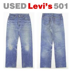 USED Levis 501 レギュラー W34L31(実寸W82cm×L77cm) MADE IN USA [リーバイス 00501] 【あす楽対応】【あす楽_土曜営業】【海外直輸入USED品】