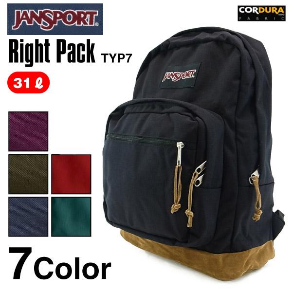 ジャンスポーツ ライト パック (JANSPORT RIGHT PACK リュックサック デイパック バックパック TYP7)