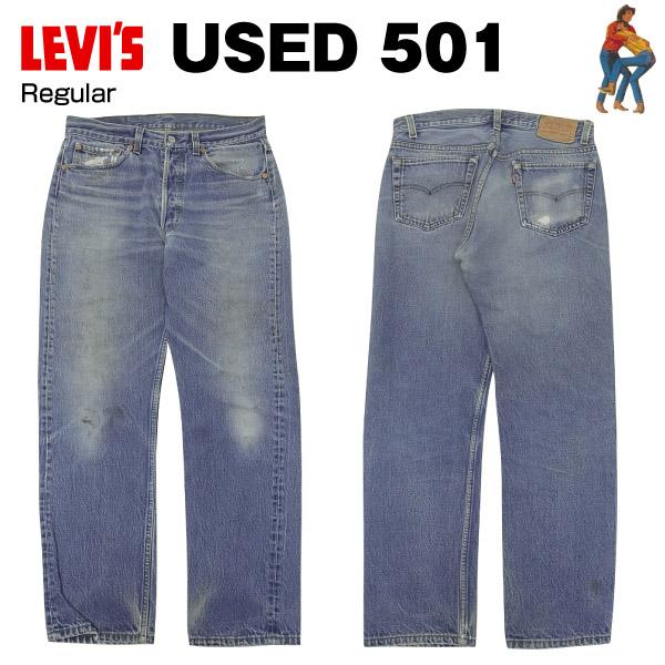 値引き 在庫処分 USED Levis 501 レギュラー W34L29 MADE USA 日時指定 リーバイス 海外直輸入USED品 実寸W82cm×L74cm IN