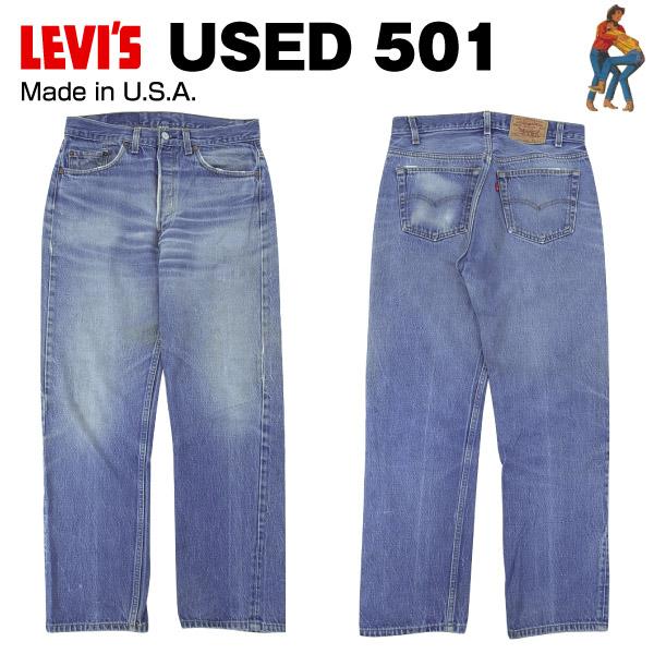USED Levis 501 レギュラー W34L29(実寸W80cm×L83cm) MADE IN USA [リーバイス 00501] 【あす楽対応】【あす楽_土曜営業】【海外直輸入USED品】