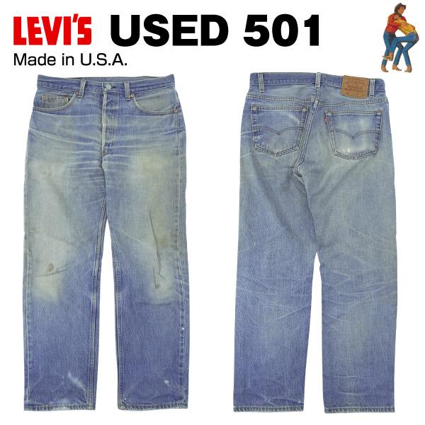 USED Levis 501 レギュラー W34L28(実寸W82cm×L71cm) MADE IN USA [リーバイス 00501] 【あす楽対応】【あす楽_土曜営業】【海外直輸入USED品】