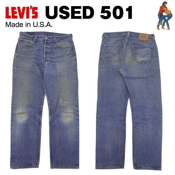 USED Levis 501 レギュラー W35L30(実寸W84cm×L77cm) MADE IN USA [リーバイス 00501] 【あす楽対応】【あす楽_土曜営業】【海外直輸入USED品】