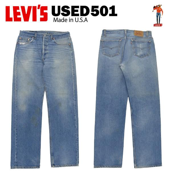 在庫処分 USED Levis 501 [再販ご予約限定送料無料] レギュラー W36L36 実寸W86cm×L81cm MADE リーバイス IN USA 海外直輸入USED品 最安値挑戦