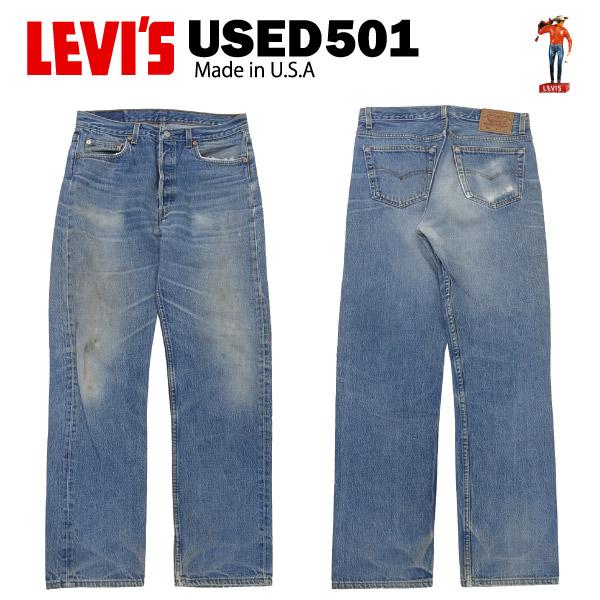 USED Levis 501 レギュラー W34×L32 (実寸W80cm×L79cm) MADE IN USA [リーバイス 00501] 【あす楽対応】【あす楽_土曜営業】【海外直輸入USED品】