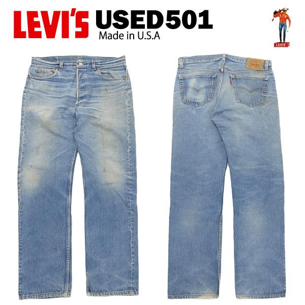 USED Levis 今だけスーパーセール限定 501 レギュラー W36×L34 実寸W88cm×L77cm リーバイス IN MADE 商店 USA 海外直輸入USED品