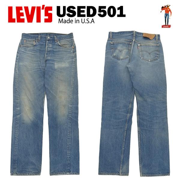 USED Levis 501 レギュラー W35×L36 (実寸W81cm×L79cm) MADE IN USA [リーバイス 00501] 【あす楽対応】【あす楽_土曜営業】【海外直輸入USED品】