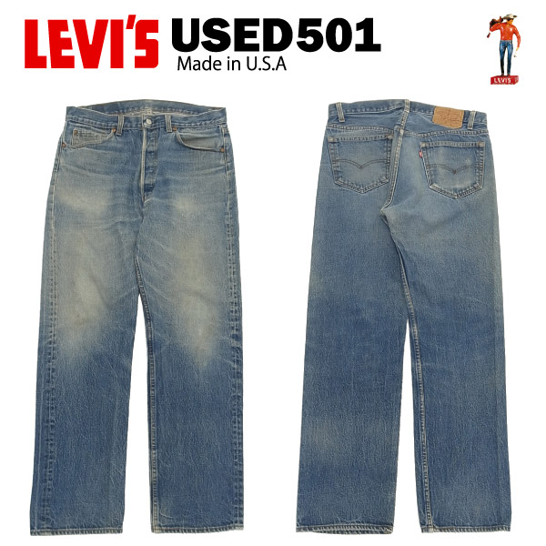 USED Levis 501 レギュラー W35×L34 (実寸W81cm×L76cm) MADE IN USA [リーバイス 00501] 【あす楽対応】【あす楽_土曜営業】【海外直輸入USED品】