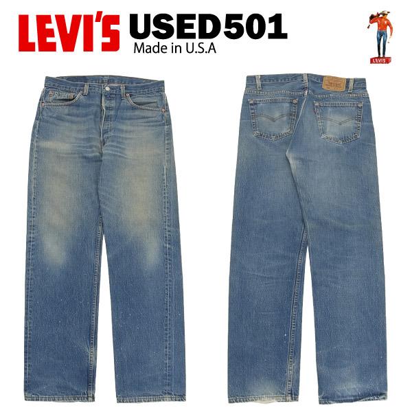 USED Levis 501 レギュラー W34×L32 (実寸W80cm×L78cm) MADE IN USA [リーバイス 00501] 【あす楽対応】【あす楽_土曜営業】【海外直輸入USED品】