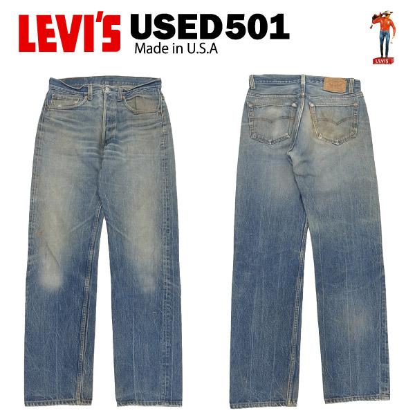 USED Levis 501 レギュラー W33×L36 (実寸W77cm×L81cm) [リーバイス 00501] 【あす楽対応】【あす楽_土曜営業】【海外直輸入USED品】