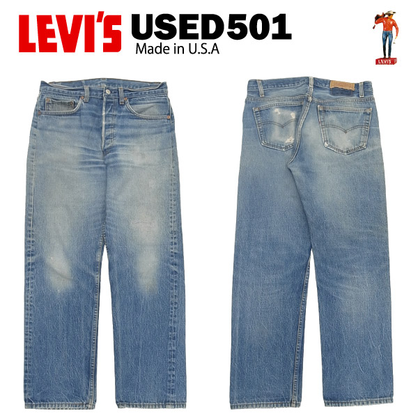 USED Levis 501 レギュラー W32×L- (実寸W78cm×L71cm) [リーバイス 00501] 【あす楽対応】【あす楽_土曜営業】【海外直輸入USED品】