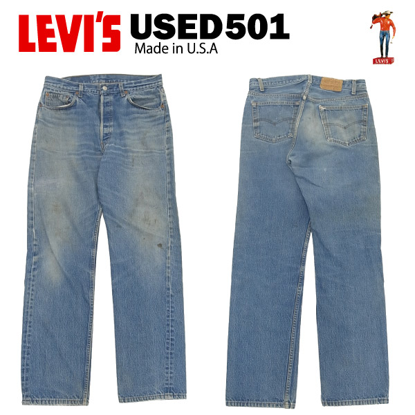 USED Levis 501 レギュラー W36×L36 (実寸W80cm×L80cm) MADE IN USA [リーバイス 00501] 【あす楽対応】【あす楽_土曜営業】【海外直輸入USED品】