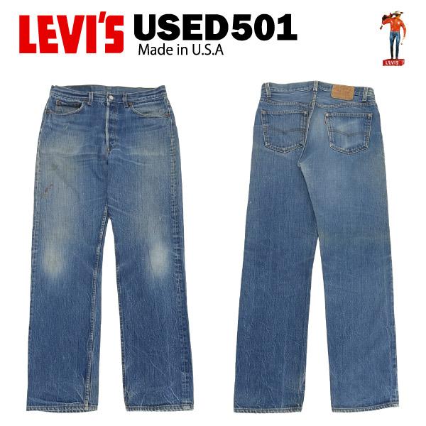 USED Levis 501 レギュラー W35×L36 (実寸W80cm×L80cm) MADE IN USA [リーバイス 00501] 【あす楽対応】【あす楽_土曜営業】【海外直輸入USED品】