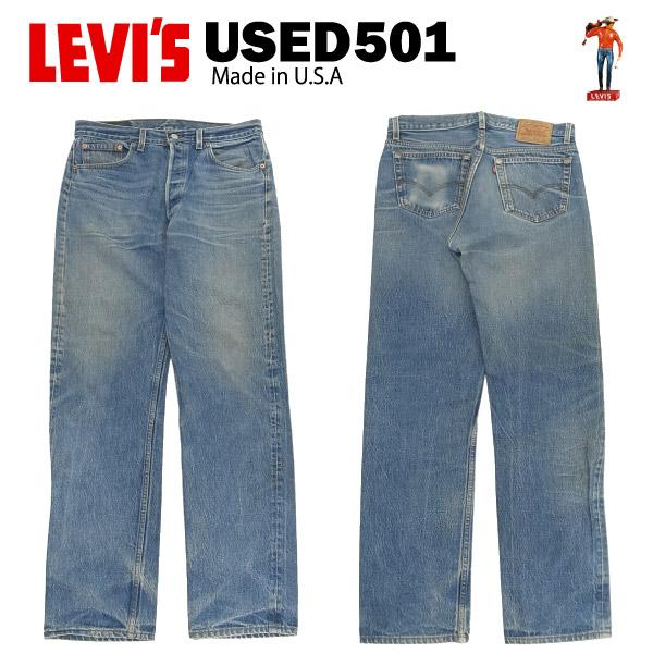 USED Levis 501 レギュラー W35×L36 (実寸W82cm×L80cm) MADE IN USA [リーバイス 00501] 【あす楽対応】【あす楽_土曜営業】【海外直輸入USED品】