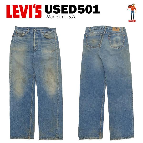 USED Levis 501 レギュラー W36×L36 (実寸 W82cm×L80cm) MADE IN USA [リーバイス 00501] 【あす楽対応】【あす楽_土曜営業】【海外直輸入USED品】