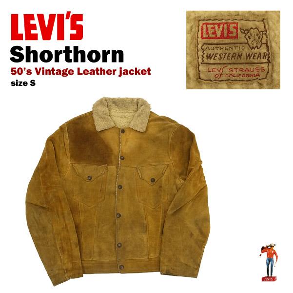 VINTAGE LEVI'S 50's スエード Jacket ショートホーン (リーバイス ヴィンテージ) 【あす楽対応】【あす楽_土曜営業】【古着】【海外直輸入USED品】
