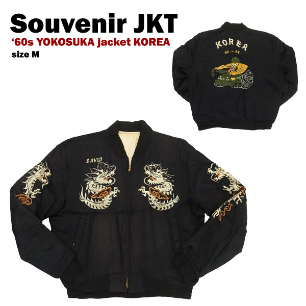 VINTAGE スカジャン 1960S Korea ブラック size -(M) (Souvenir Jacket) 【あす楽対応】【あす楽_土曜営業】【古着】【海外直輸入USED品】