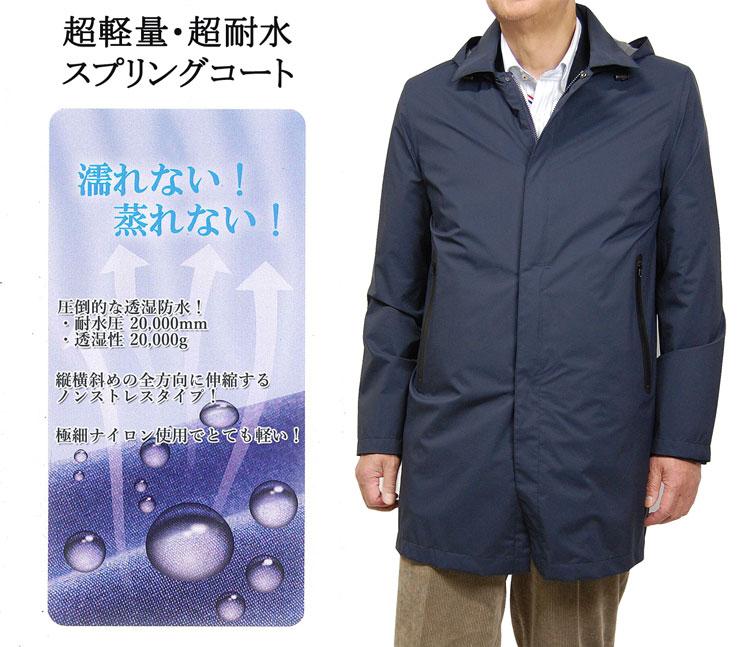 メンズ コート 4506171 【送料無料】 超軽量・超耐水 薄手 スプリングナイロンジャケット 紳士 PER-RCS SCELYA TOKYO