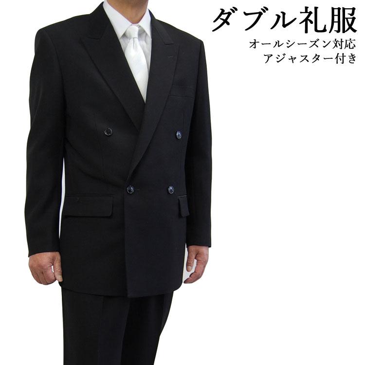 礼服 メンズ フォーマルスーツ ウエストアジャスター付き オールシーズン送料無料 2Bダブル礼服結婚式葬式スーパーブラックフォーマルスーツ上下セット BIG 5000W A3,A4,A5,A6,A7,A8,AB3,AB4,AB5,AB6,AB7,E3,E4,E5,E6,E7,E8 スーツ メンズ suit