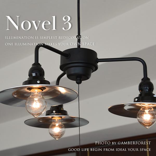 送料無料 【Novel 3灯】 後藤照明 GLF-3232 ロマン球 3灯タイプ 8畳 10畳 和風モダン ミッドセンチュリー ビンテージ