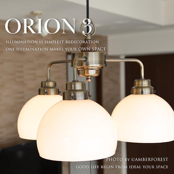 送料無料 【ペンダントランプ ORION】 オリオン 3灯 後藤照明 GLF-3360 和室 和風モダン 日本製 ハンドメイド