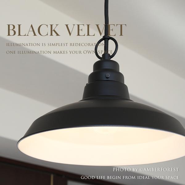 ■ブラックベルベット■ 後藤照明 GLF-3433 アルミ配照セード・1灯用黒塗装 100W ペンダントライト 天井照明