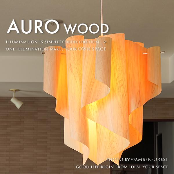 送料無料 【Auro wood】 アウロウッド DI CLASSE ディクラッセ ペンダントライト ミッドセンチュリー モダン 北欧 カフェ ウッディ ウッド インテリア