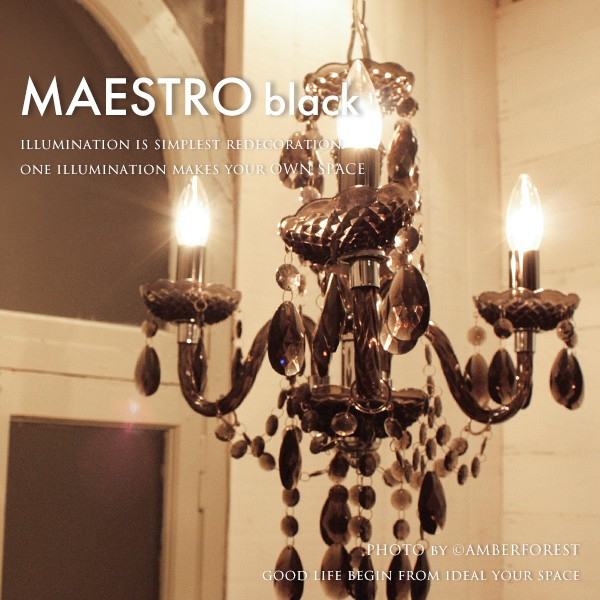 送料無料 【MAESTRO BLACK】 ブラック シャンデリア 天井照明 DI CLASSE アクリル ゴシック モード インテリア